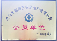 威伦蒂北京朝阳区安全生产管理协会会员单位