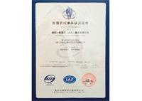 威伦蒂质量管理体系认证证书